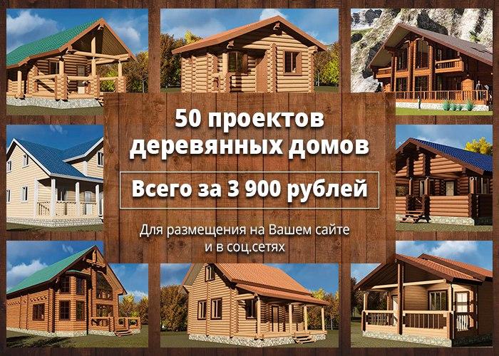 Каталог проектов домов из бруса